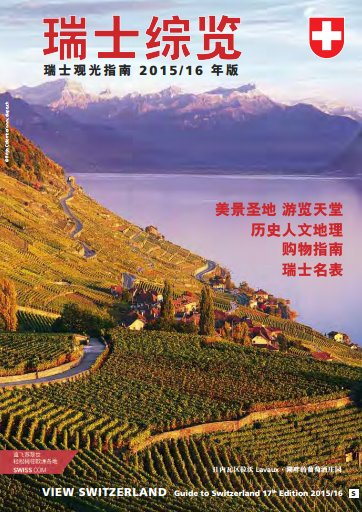 Chinese Guide 2015-2016