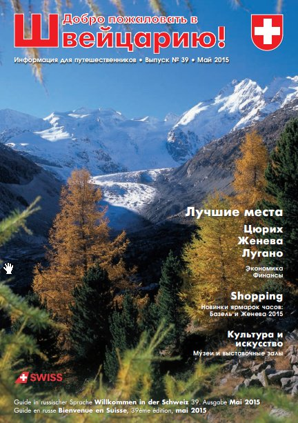 Russian Guide May 2015