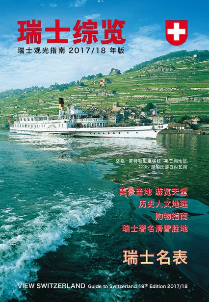 Chinese Guide 2017-2018